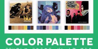 80's リバイバルの流行に乗って昔のレコードジャケットからカラーパレット作ってみた   株式会社LIG