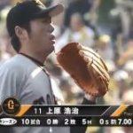 上原が中継ぎ1位…球宴ファン投票中間発表 : なんじぇいスタジアム