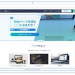 誰でも3ステップでWebページが作れる「OnePage」がリリース、「Wovn.io」や「formrun」との連携も | TechCrunch