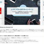 Amazon、オンラインソフトウェア「SaaS」を専門に扱う「SaaS ストア」をオープン:MarkeZine