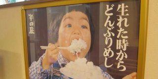 戦前までご飯は大盛りで食べるのが普通だった - Togetter