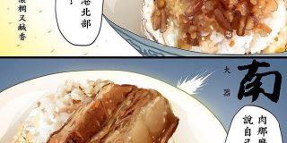 台湾のルーロー飯は日本で知られているタイプだけではなく現地で争いの火種になっているらしい「芋煮戦争みたいなものか」 - Togetter