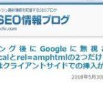 レンダリング後にGoogleに無視されるのはrel=canonicalとrel=amphtmlの2つだけ。hreflangとprev/nextはクライアントサイドでの挿入が可能 | 海外SEO情報ブログ