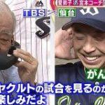 ノムさん、宮本ヘッドに電話「早く監督になって」 : なんJ(まとめては)いかんのか?
