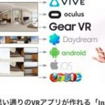 アメリカ農務省に海軍も、3万社が使う日本のVRアプリ作成ツール「InstaVR」が5.2億円を調達 | TechCrunch