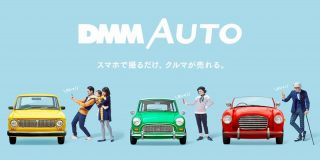 DMM.comがクルマの即時買い取りサービス開始、3枚の写真ですぐに現金化 | TechCrunch
