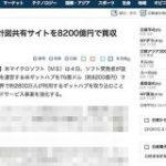 【悲報】日経新聞、「設計図共有サイト」をトレンド入りさせてしまう : IT速報