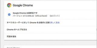 Web制作者が知っておくと便利!Chrome 67でアップデートされたデベロッパーツールの新機能 | コリス
