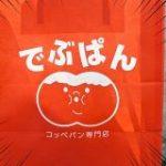 日本最大級サイズのコッペパン専門店『でぶぱん』のコッペパンはどれだけデブなのか確かめに行ってみた結果 | ロケットニュース24