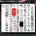 まさかのあの食材が!?「日本の在来種も世界のどこかで迷惑かけてる説」 #水曜日のダウンタウン – Togetter