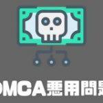 噂の『DMCA悪用』によってブログ記事が検索結果から削除された話 | Kurasheep