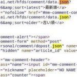 東洋経済「JSONという気味の悪い拡張子が使われてる」御社のHPにもたくさん使われていると盛大にツッコまれる – Togetter