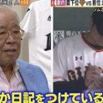 ノムさん、由伸監督のメモについて「日記をつけているのかな?」 : なんJ(まとめては)いかんのか?