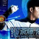 【ラストチャンス】今日、斎藤佑樹(30)阪神戦に先発 : なんじぇいスタジアム