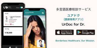 外国人が自国語で医師に相談できる「UrDoc」、7月公開を前に医師向けアプリのベータ版を公開 | TechCrunch