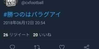 フジテレビさん試合前に「勝つのはパラグアイ」と誤投稿→結果は日本が大勝でいいフラグとなるとネットの声|サカラボ