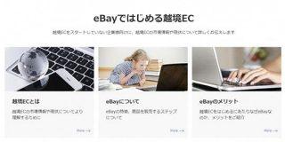 eBay、セラー向けポータルサイトをリニューアル 越境ECの今を紹介するコンテンツを拡充|ECzine