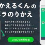 LINEでスマホ乗り換え相談、ジラフが「ズボラ旅」そっくりな新サービス | TechCrunch
