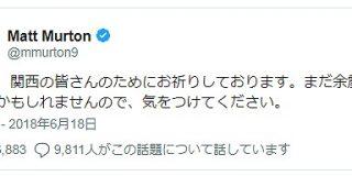 元阪神マートン、大阪での地震にメッセージ「余震に気を付けて」 : なんじぇいスタジアム