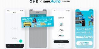 レシート買取「ONE」がDMM AUTOと連携し再開、ガソリンスタンドのレシートを最大100円で買取へ | TechCrunch