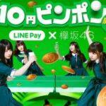 LINE、10円の送金でマックとローソンの計4商品が無料になる「10円ピンポン」開始 – CNET