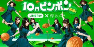 LINE、10円の送金でマックとローソンの計4商品が無料になる「10円ピンポン」開始 - CNET