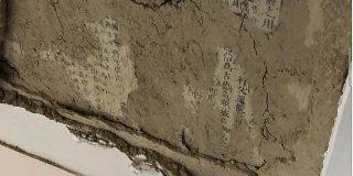 地震で崩壊したお風呂の壁からなんかヤバそうな文字が出てきて超怖い「何か封印してた?」→正体判明 - Togetter