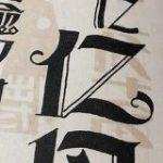 1925年刊行のレタリング文字集に、大正ロマン溢れるオシャレなフォントがぎっしり詰まっていて素敵 – Togetter