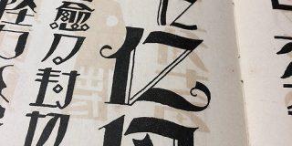 1925年刊行のレタリング文字集に、大正ロマン溢れるオシャレなフォントがぎっしり詰まっていて素敵 - Togetter