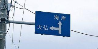 鎌倉のとある標識が何しろ大雑把で実に分かりやすいと話題に「最高」「ここまでくると潔いな!」 - Togetter