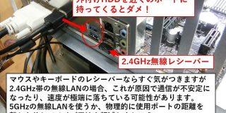 無線LANの2.4GHz帯とUSB3.0が干渉するという話「不調はこれが原因か!」と気づけた人続出 - Togetter