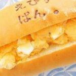 コッペパン専門店「えびすぱん」はリーズナブルなのに満足感大!人気の「たまご」や「あん&マスカルポーネ」|えん食べ
