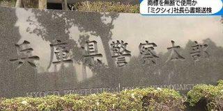 ミクシィ社長らを書類送検|NHK 関西のニュース