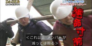 TOKIOが4人揃ってDASH島の反射炉作りに取り掛かる!番線が苦手な城島リーダー、頼りはAD足立 #鉄腕DASH - Togetter