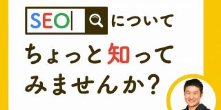 SEOについてちょっと知ってみませんか? | 株式会社LIG