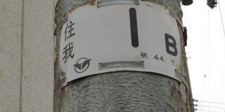明治44年に建柱された阪堺電車の架線柱が今でも現役らしい「おそらく日本最古」「もう御神柱にするといい」 - Togetter