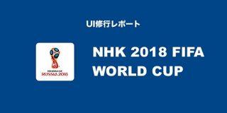 UI修行#05:「NHK 2018 FIFA ワールドカップ」|ふうと / おぷと