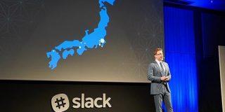 「Slack」利用の過半数が非IT企業 日本のユーザー数は世界2位 - ITmedia