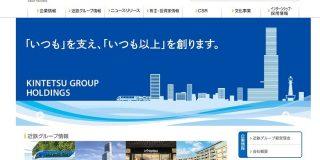 近鉄グループが20億円規模のCVC設立へ | TechCrunch