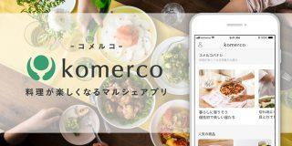 クックパッド、料理道具やうつわを作り手から直接買えるマルシェアプリ「Komerco」公開 | TechCrunch