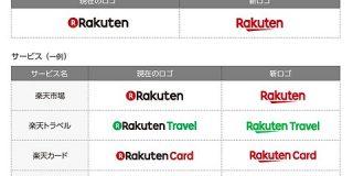 楽天、グローバル統一ロゴを一新すると発表。「No.1」を意味する漢字の「一」をモチーフに : IT速報