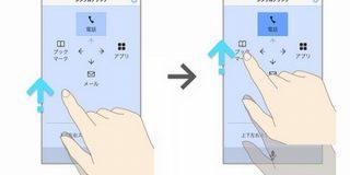 ドコモ、上肢に障がいがあってもスマホが使いやすくなる「シンプルフリック」アプリ提供 - MdN Design Interactive