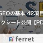 【保存版】Googleの検索順位にも影響があるSEOの基本チェックシート42項目を公開|ferret