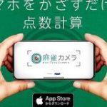 麻雀の得点計算が簡単に!「麻雀カメラ」iOS向けに配信開始 – GAME Watch