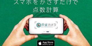 麻雀の得点計算が簡単に!「麻雀カメラ」iOS向けに配信開始 - GAME Watch