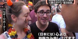 【画像】日本代表、ベルギーサポーターにめちゃくちゃ煽られる:キニ速