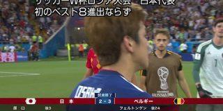 負けたけど日本対ベルギーで普通に感動したやつ集合 : IT速報