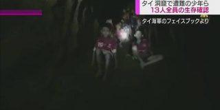 洞窟で不明の少年ら13人全員の生存確認 タイ | NHKニュース