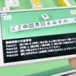 麻雀のあがり手をiPhoneで撮影するだけで点数を自動計算してくれるアプリ「麻雀カメラ」レビュー – GIGAZINE