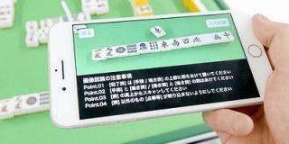 麻雀のあがり手をiPhoneで撮影するだけで点数を自動計算してくれるアプリ「麻雀カメラ」レビュー - GIGAZINE